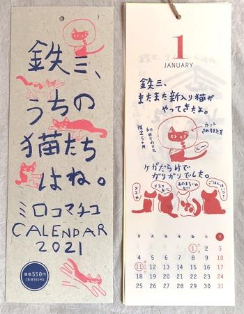 ミロコマチコ カレンダー