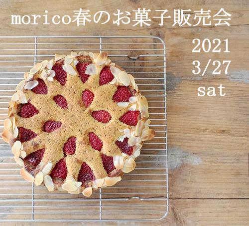 morico春のお菓子販売会